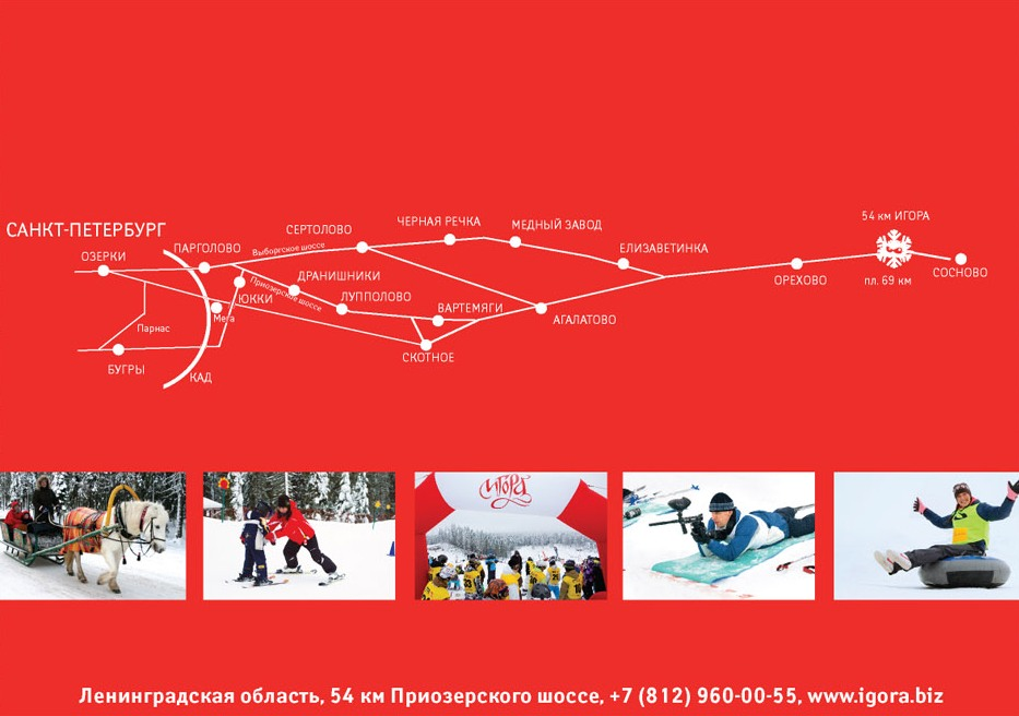 Горнолыжный курорт «Игора» - схема проезда