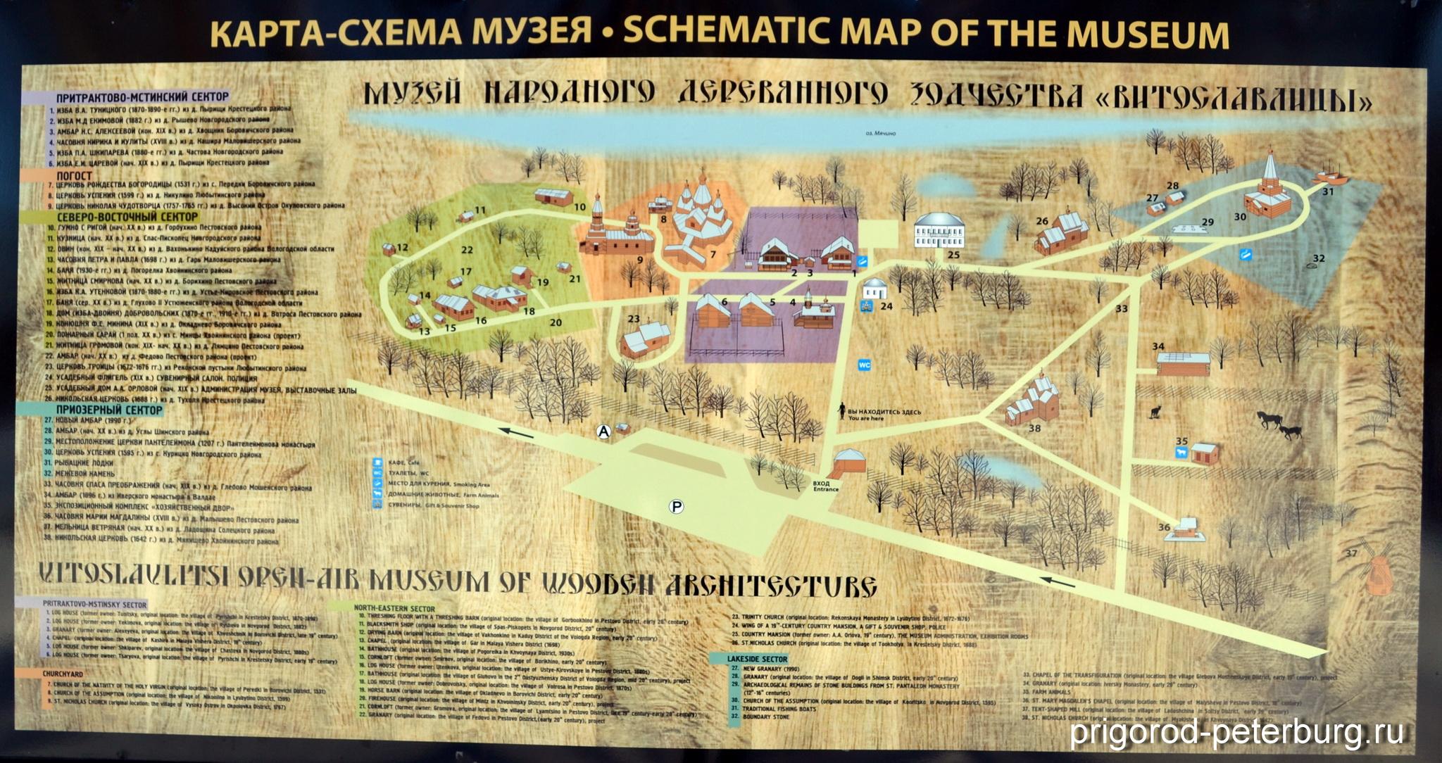 Витославлицы - карта, путеводитель