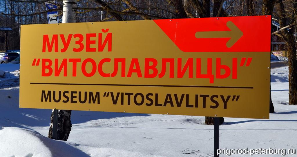 Витославлицы - как добраться