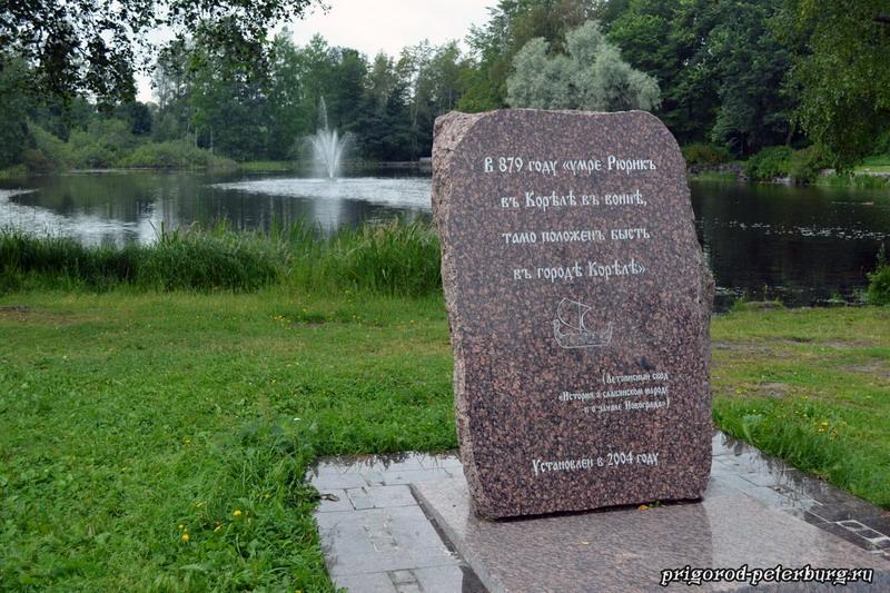 Приозерск Рюрик