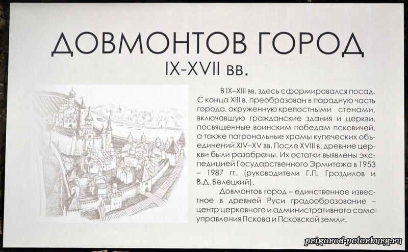 Довмонтов город