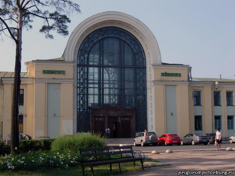 Вокзал Зеленогорска